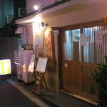 いまくら - お店の入り口