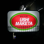 Ushimaketa -