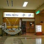 8090404 - 店舗外観@2011/5