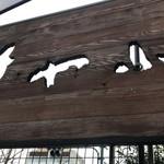 千寿 竹やぶ - 切り文字の大きな看板