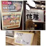 ステーキとホルモン佐藤 - 天神パルコ新館地下飲食店が並ぶ突き当りにあるステーキ店。 「ランチ限定ステーキ150g:1000円」と言う表示が目につき利用しました。