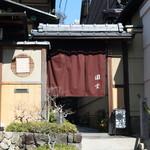 京都祇園 天ぷら八坂圓堂 - 外観