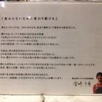 ソラノイロ ナゴヤ - 宮崎店主からのメッセージ