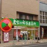 石岡カフェ - 農家の野菜直売所