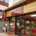 石岡カフェ - 石岡カフェ