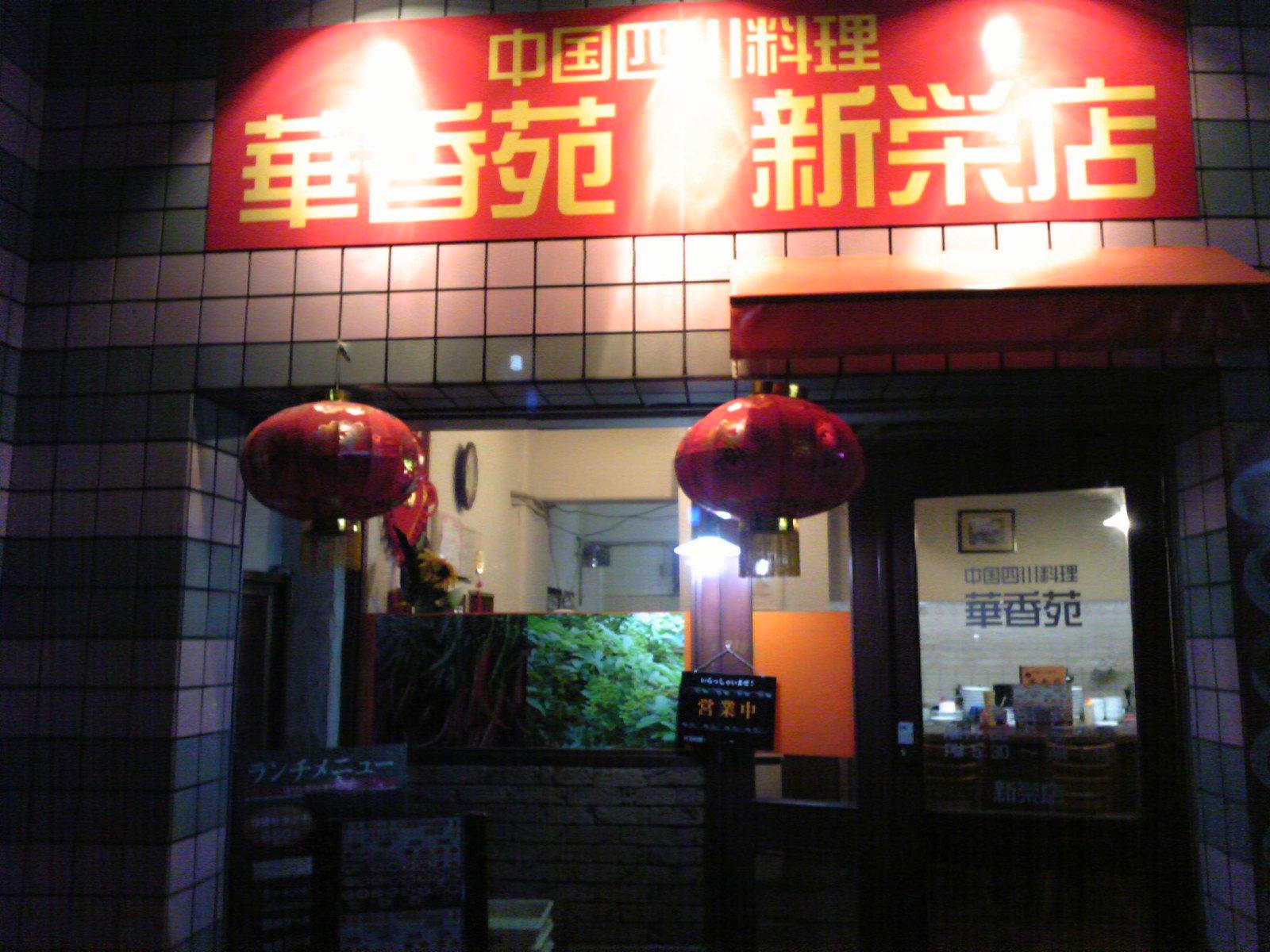 華香苑 新栄店