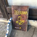 ゼルコバ -
