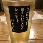 カクニマル - ドリンクグラス!