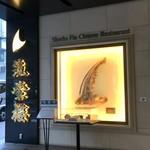 80921263 - 特大ウバザメのフカヒレが目印です!