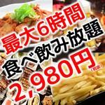 豚KING - 食べ飲み放題2980円!