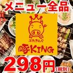 豚KING -