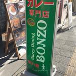 ボンゾ - お店のサイン✧*。