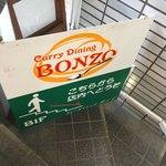 ボンゾ - 階段の降り口✧*。