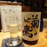 ぽろ ホームメイドキッチン - 菊鷹(650円/0.7合)