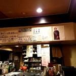 らんぷ - 問題の貼り紙