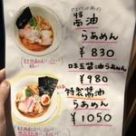 Homemade Ramen Muginae - メニュー 醤油