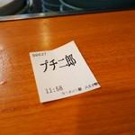ラーメン二郎 - 女子高生らしくプチ二郎。