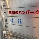 三浦のハンバーグ - ビルの表示