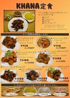 花菜 - khana定食
