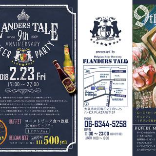 【9周年】ローストビーフ付ビュッフェ&ベルギービール500円
