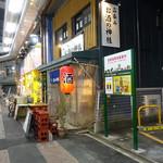 立呑み お酒の神様 - 円頓寺本町商店街の中