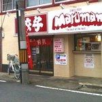 餃子の丸満 - 20110531 丸満餃子東口店 外観
