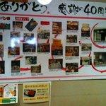 餃子の丸満 - 20110531 小上がりの掲示