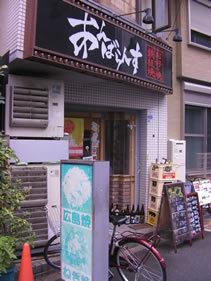 あんばらんす 野田阪神店