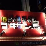 ゴキゲン鳥 - ☆こちらの真っ赤な看板が目印(^o^)丿☆