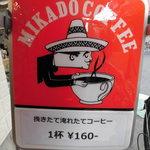 宝録堂 - ミカドコーヒー