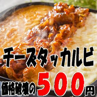 大流行のチーズタッカルビ通常1480円⇒驚きの【500円】