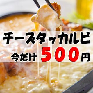 """""""Open記念""""チーズタッカルビ通常1280円⇒【500円】"""