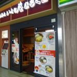 80946327 - ピンボケな店頭写真