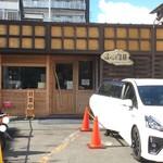 ふじ門 製麺 - 店舗外観