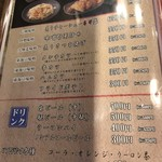 田所商店 札幌手稲店 -