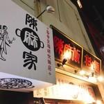 陳麻家 藤沢店 -