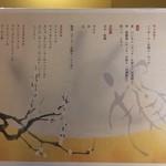 Kyounosakanakatsugi -