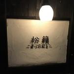 松籟 - しょうらいと読む