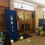 日本酒バル 蔵よし - お店の外観。