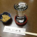 砂場 - 特別純米酒「酔心」