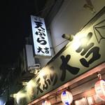 大吉 - 大吉(大阪府堺市堺区栄橋町・堺魚市場内)外観