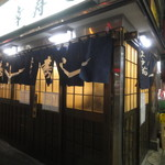 幸寿司 - 夜はお寿司屋さん