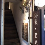 洋食とBar Switch - お店入口