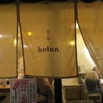 botan - 暗闇の中にポツリと灯りの点る雰囲気のいい居酒屋2