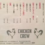 CHICKEN CREW - メニュー(一品)