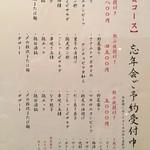 CHICKEN CREW - 宴会コースの紹介