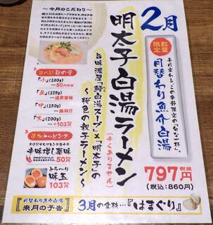 麺と心 7 - 明太子白湯ラーメン(紹介パネル)