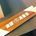 金沢玉寿司 - 箸