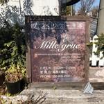 ミルグレイ - 看板