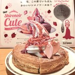 80964592 - ミニシロノワールキュート 500円(税込)                       たっぷりブレンドコーヒー 520円(税込)